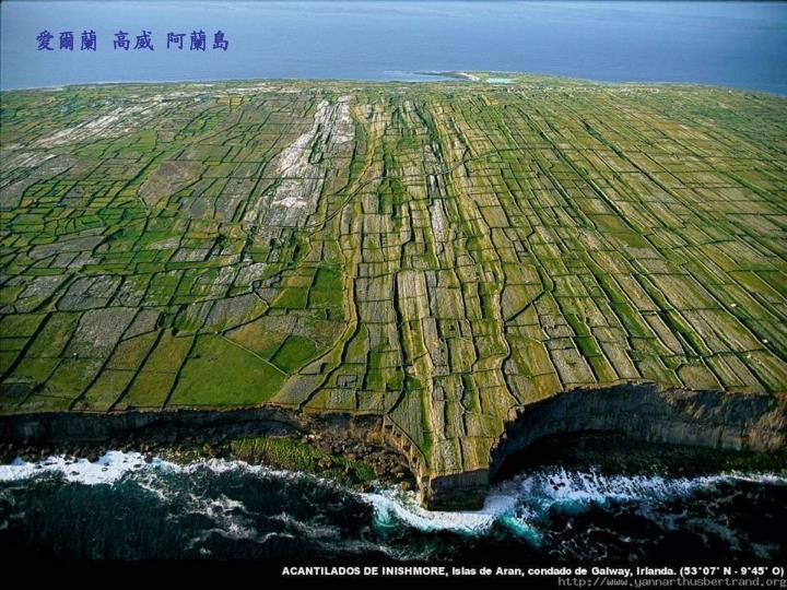 愛爾蘭 高威 阿蘭島