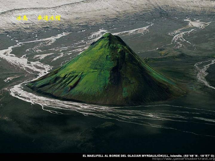 冰島   麥達冰帽