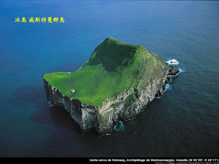 冰島 威斯特曼群島