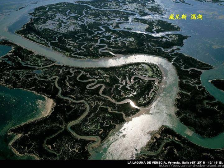 威尼斯 瀉湖