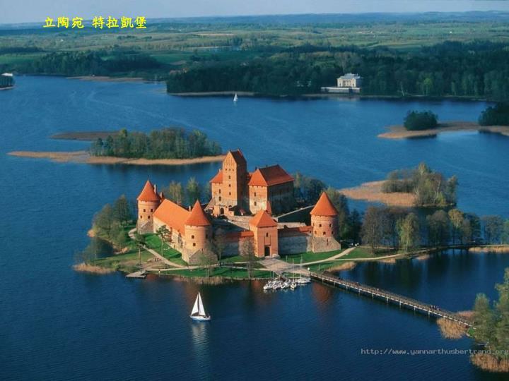立陶宛 特拉凱堡