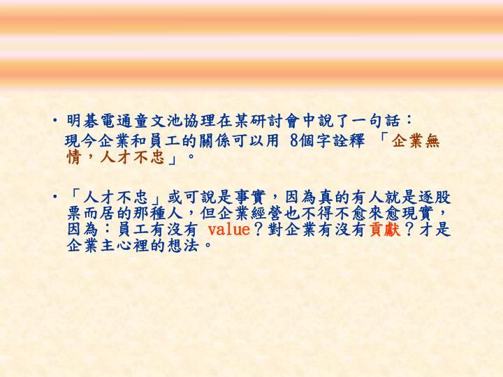明碁電通童文池協理在某研討會中說了一句話: