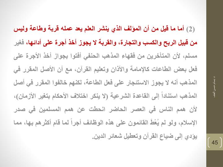 د. بسام حسن العف