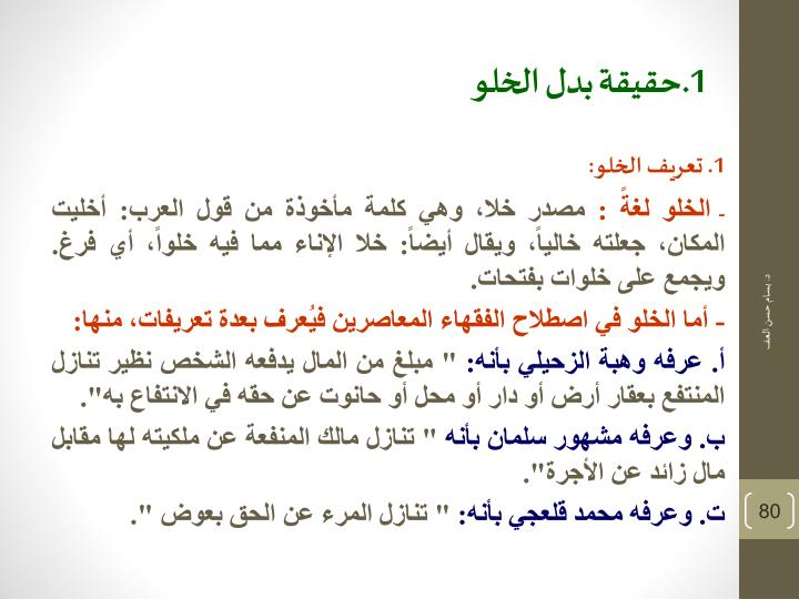 1.حقيقة بدل الخلو