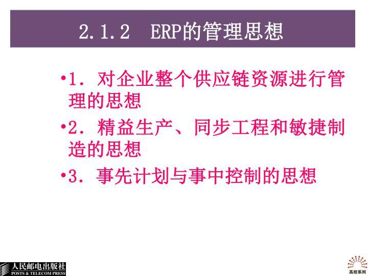 2.1.2  ERP
