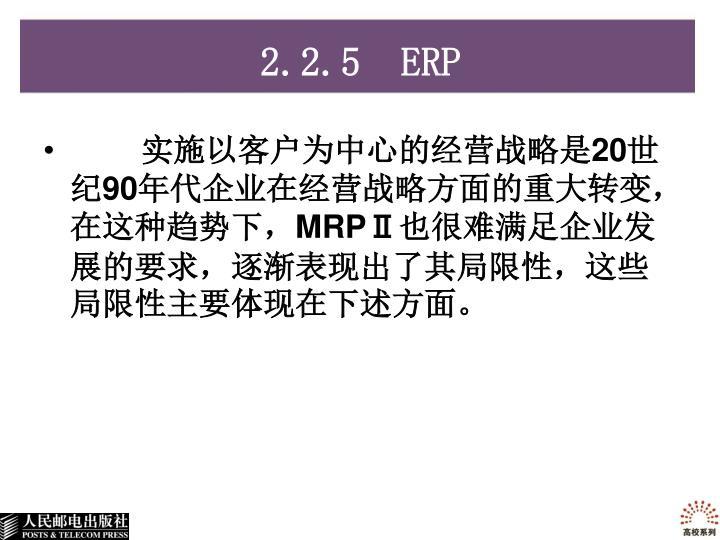 2.2.5  ERP
