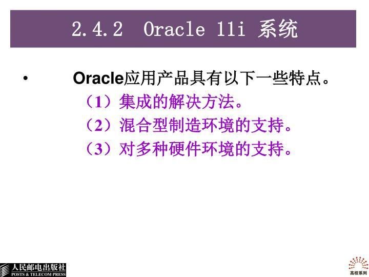 2.4.2  Oracle 11i