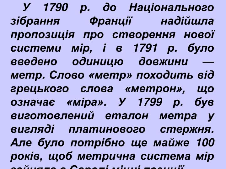 1790 .           ,   1791 .      .       ,   .  1799 .        .      100 ,         .