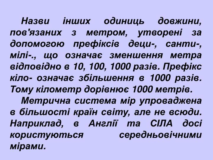 , '  ,     -, -, -.,       10, 100, 1000 .  -    1000 .    1000 .