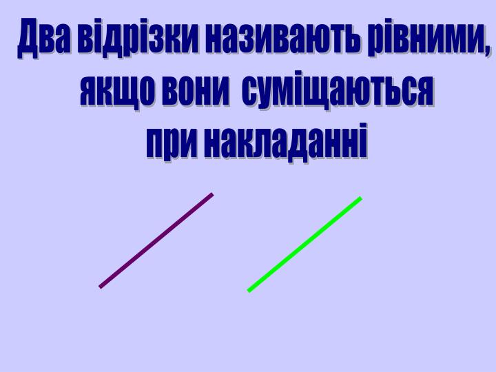 Два відрізки називають рівними,