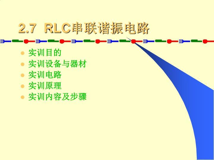 2.7  RLC