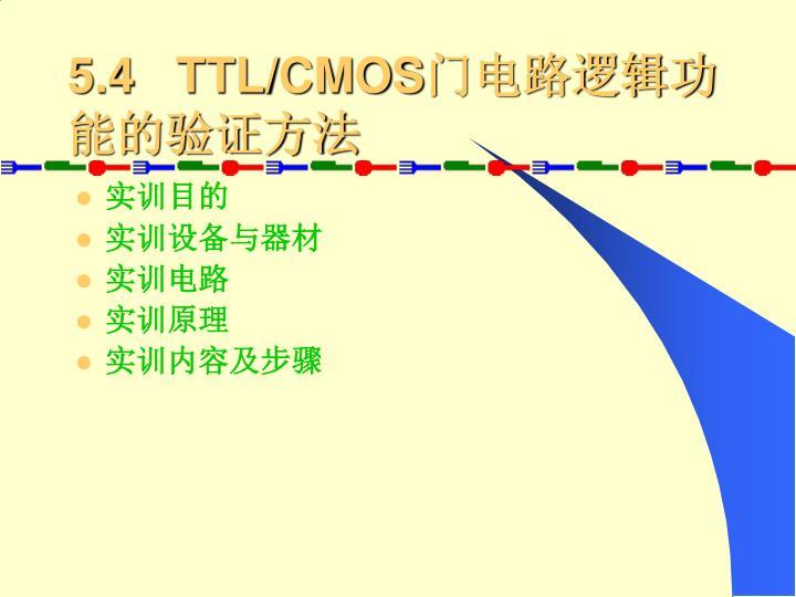 5.4   TTL/CMOS