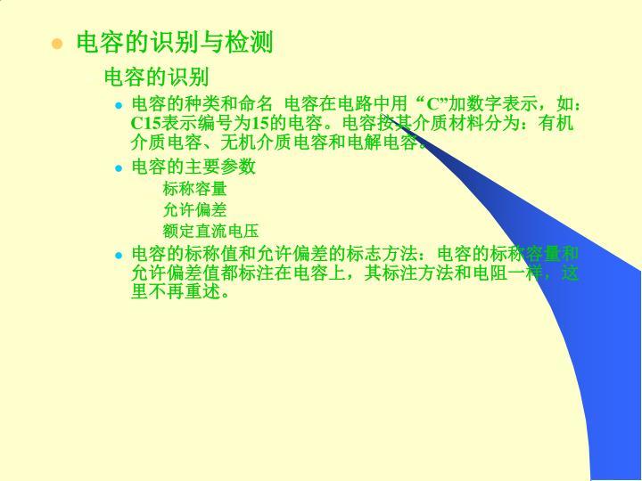 电容的识别与检测