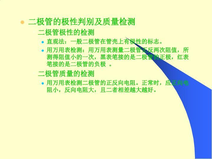 二极管的极性判别及质量检测