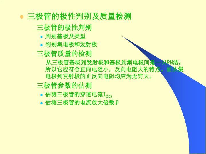 三极管的极性判别及质量检测