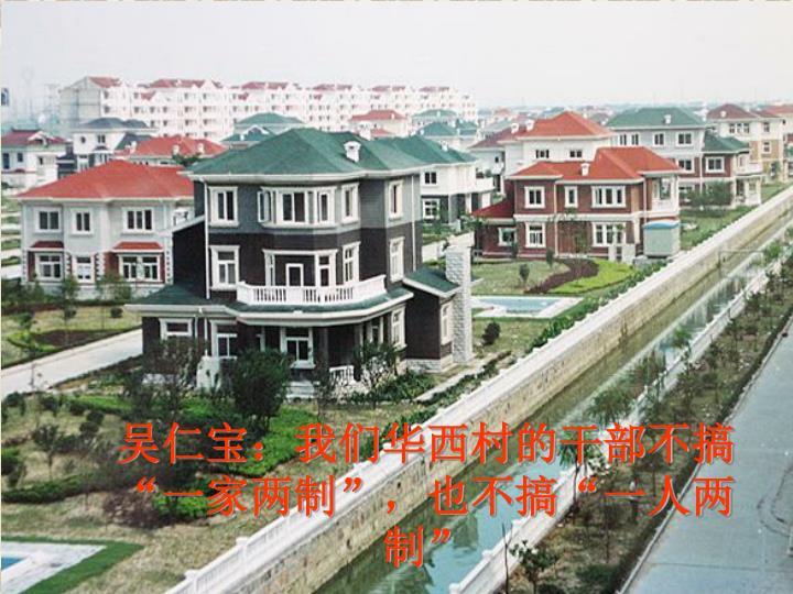 """吴仁宝:我们华西村的干部不搞""""一家两制"""",也不搞""""一人两制"""""""