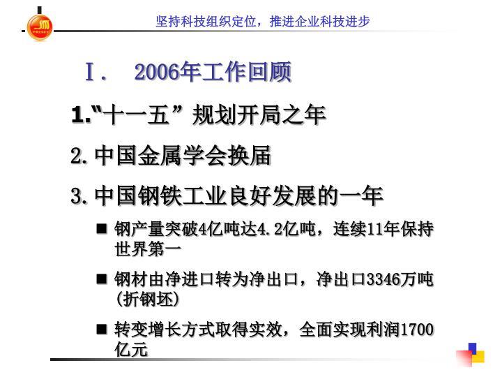 .  2006