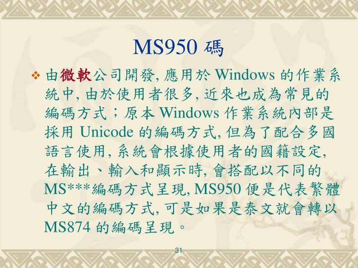 MS950