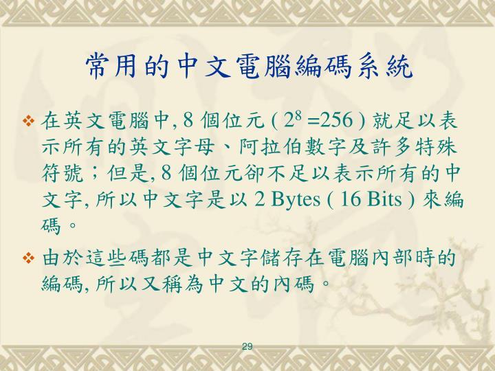 常用的中文電腦編碼系統