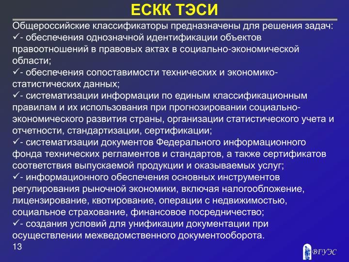 ЕСКК ТЭСИ