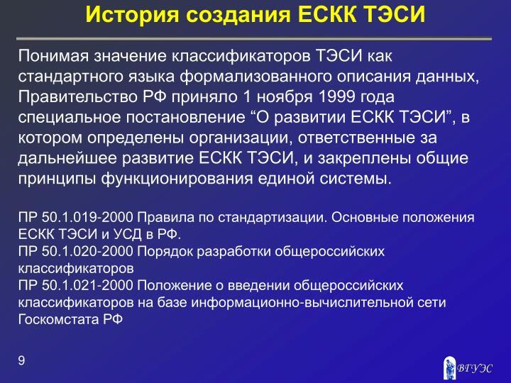 История создания ЕСКК ТЭСИ
