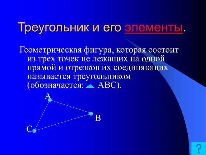 Треугольник и его
