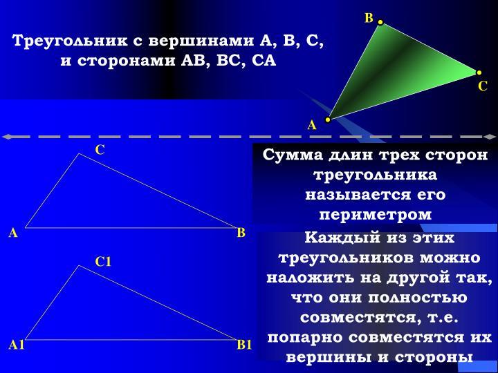 Треугольник с вершинами