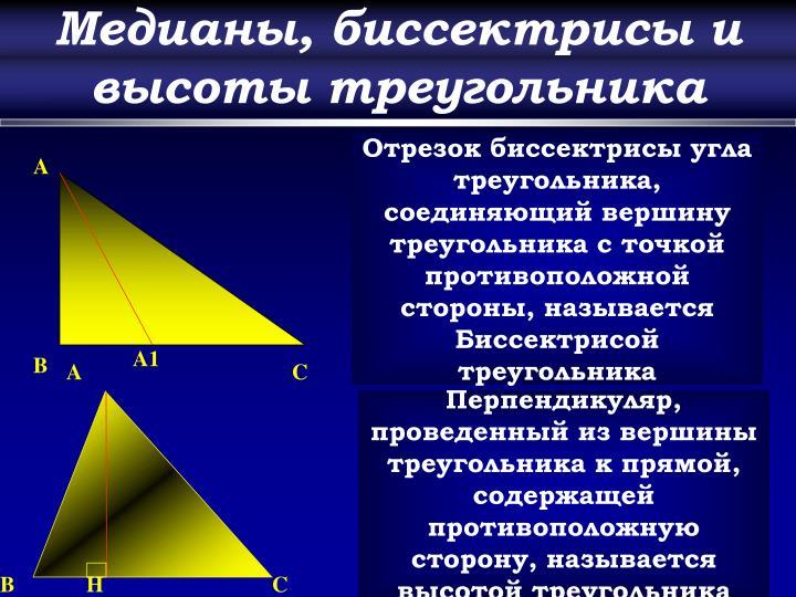 Медианы, биссектрисы и высоты треугольника