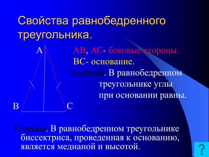 Свойства равнобедренного треугольника.