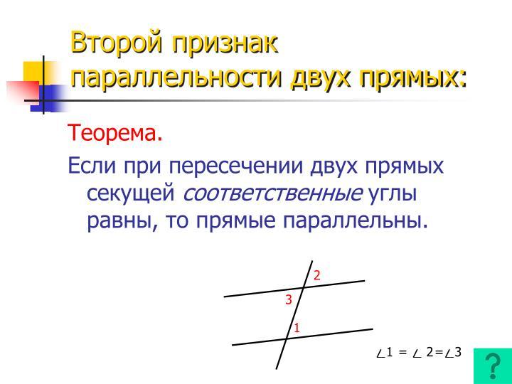 Второй признак параллельности двух прямых: