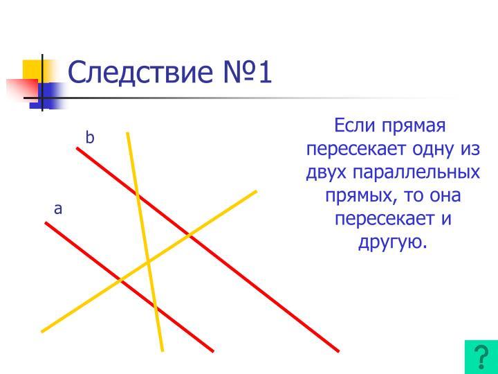 Следствие №1