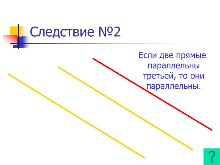 Следствие №2