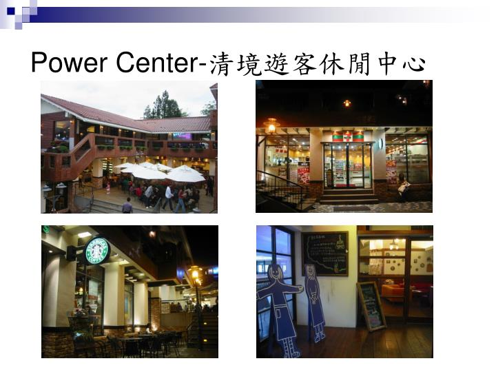 Power Center-