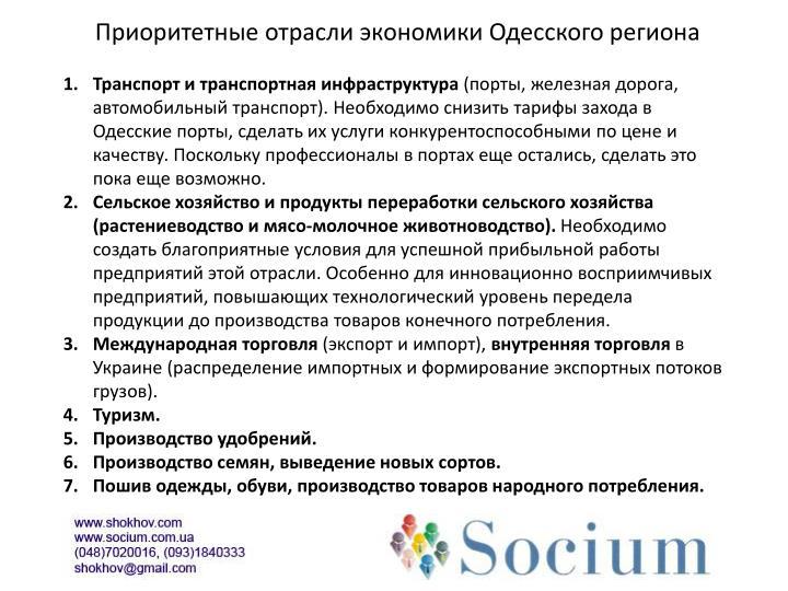 Приоритетные отрасли экономики Одесского региона