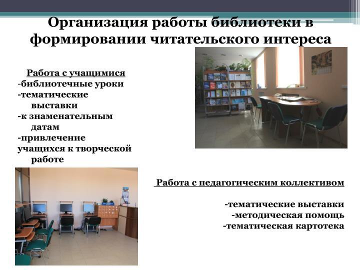 Организация работы библиотеки в  формировании читательского интереса