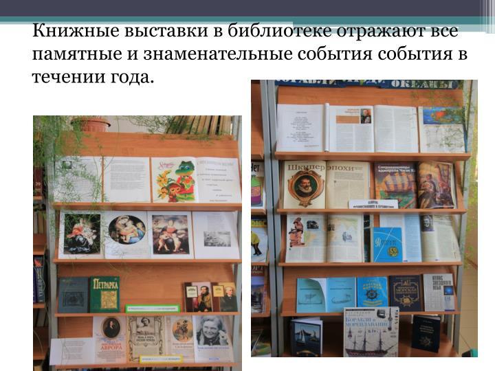 Книжные выставки в библиотеке отражают все памятные и знаменательные события