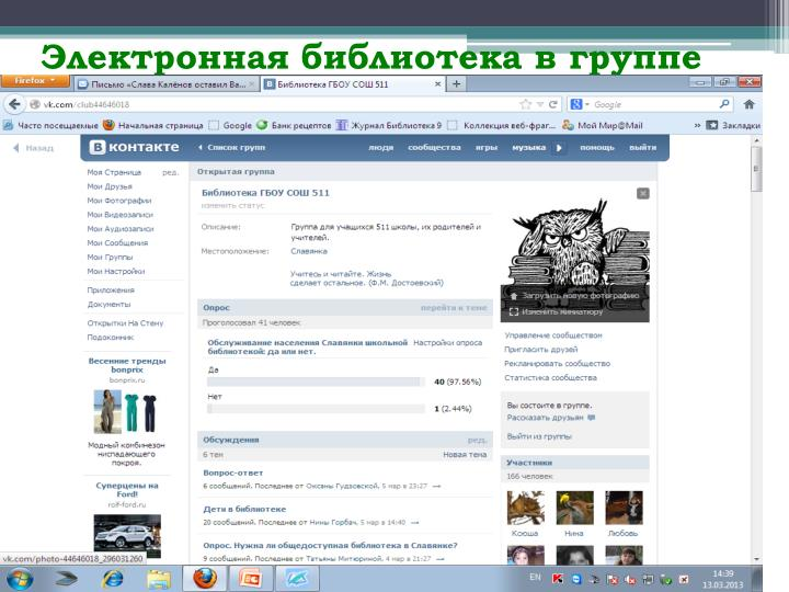 Электронная библиотека в группе