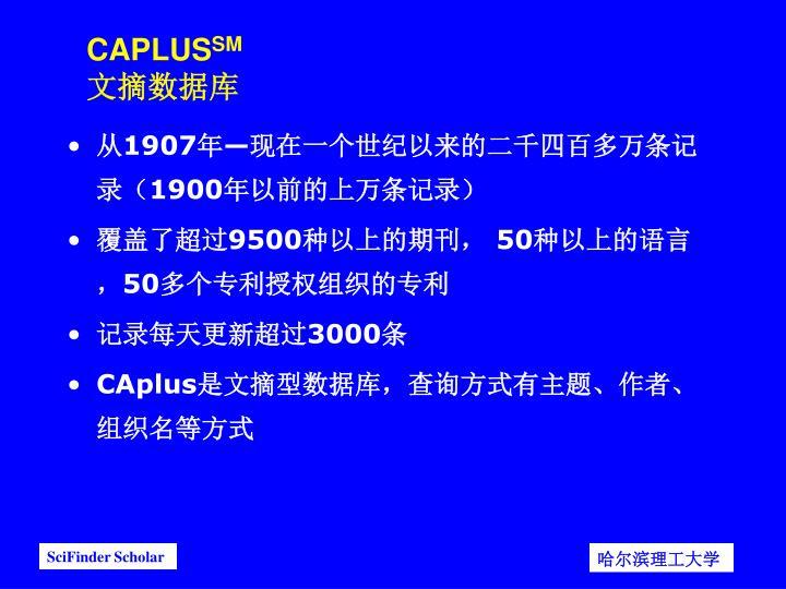 CAPLUS