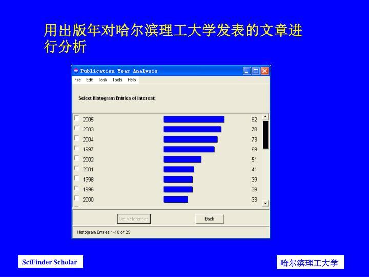 用出版年对哈尔滨理工大学发表的文章进行分析
