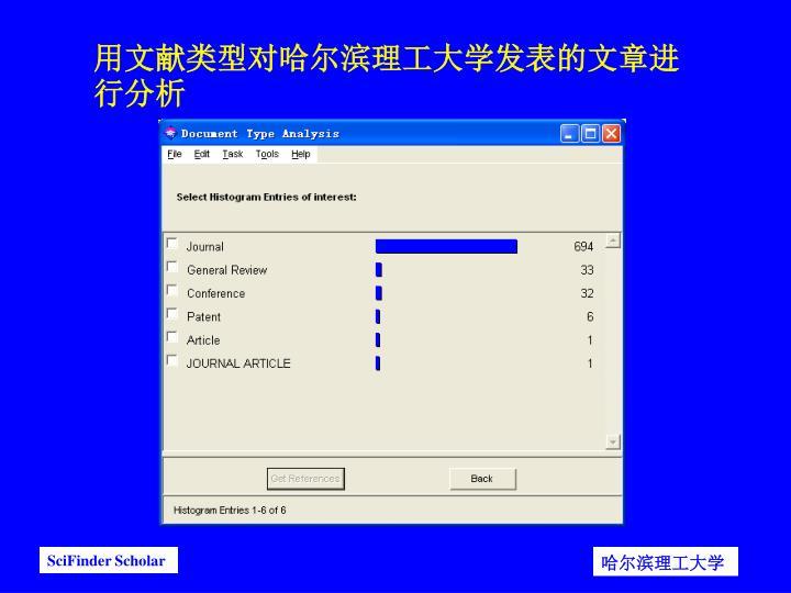 用文献类型对哈尔滨理工大学发表的文章进行分析