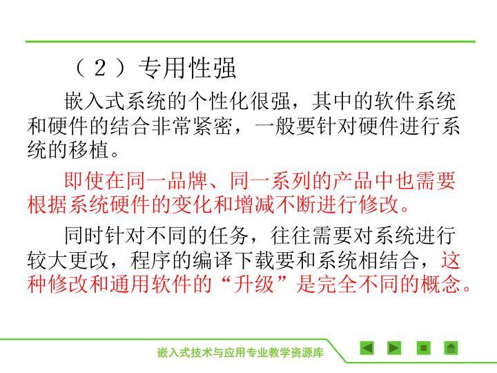 (2)专用性强