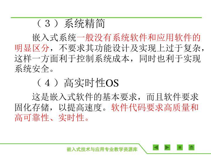 (3)系统精简