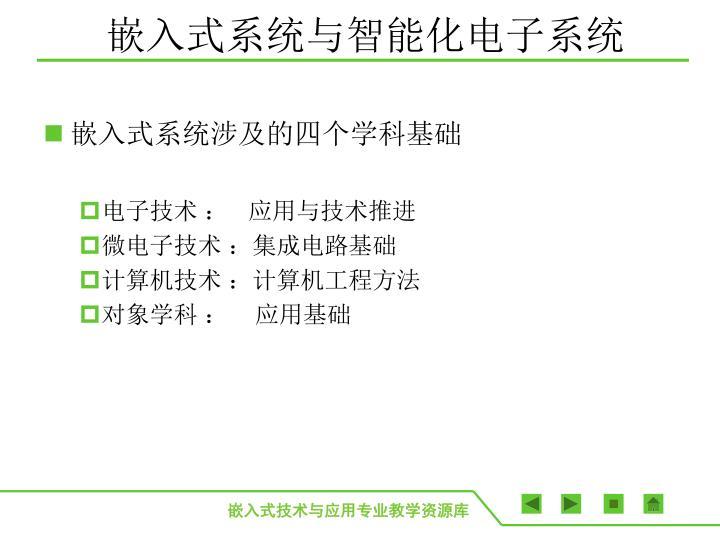 嵌入式系统与智能化电子系统