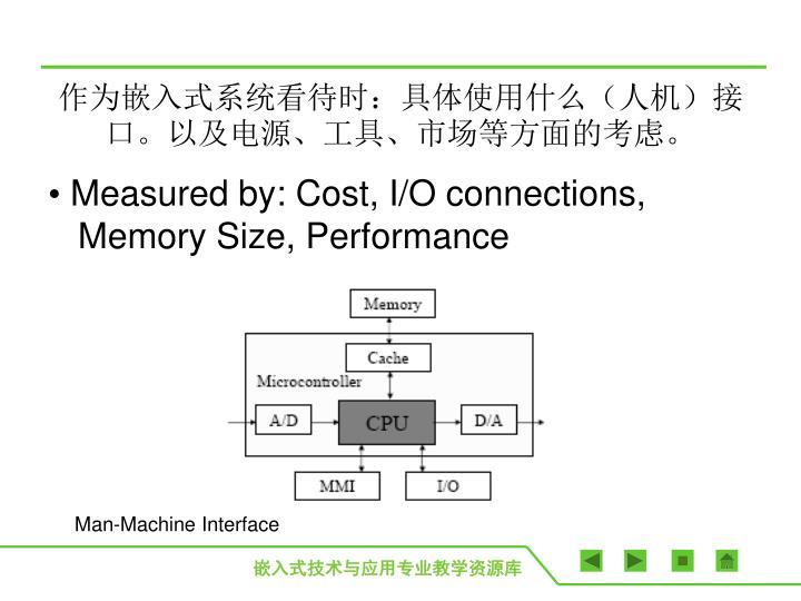 作为嵌入式系统看待时:具体使用什么(人机)接口。以及电源、工具、市场等方面的考虑。