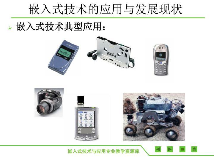 嵌入式技术的应用与发展现状
