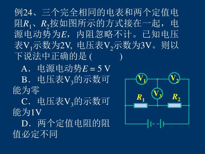 例24、三个完全相同的电表和两个定值电阻