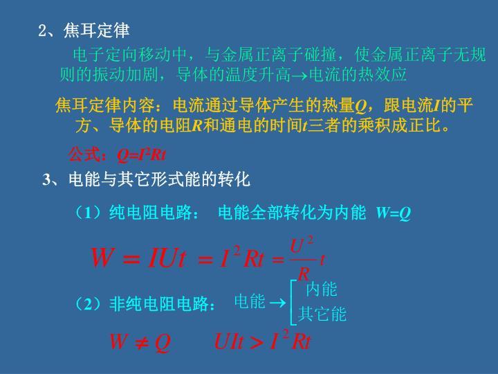 2、焦耳定律