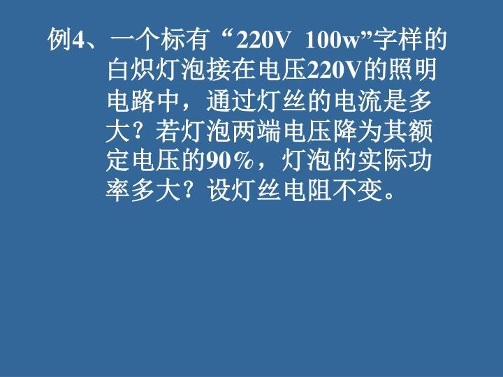 """例4、一个标有""""220"""