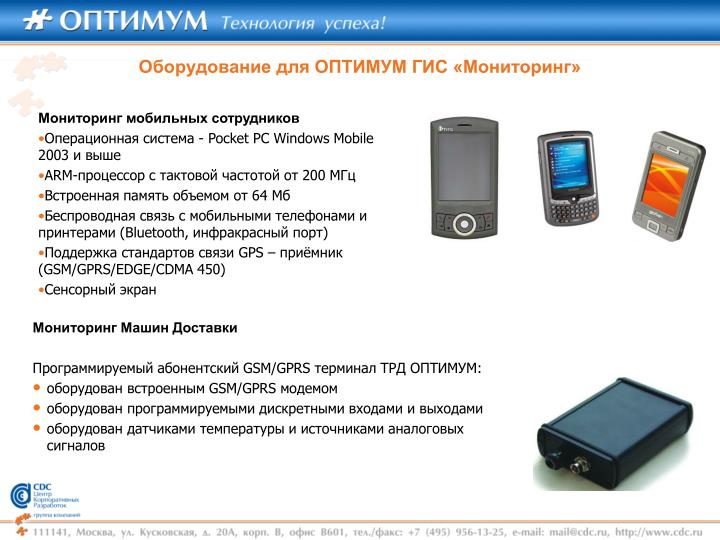 Оборудование для ОПТИМУМ ГИС «Мониторинг»