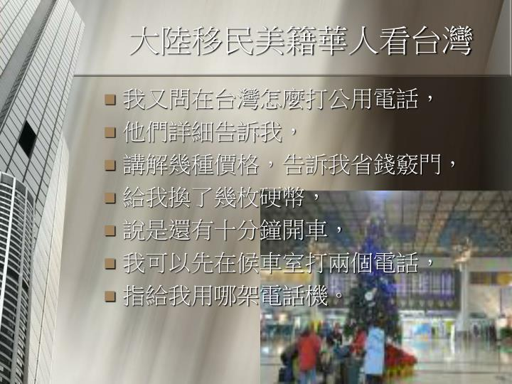 大陸移民美籍華人看台灣